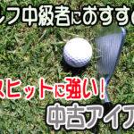 ゴルフ中級者におすすめのミスヒットに強い中古アイアンをご紹介します