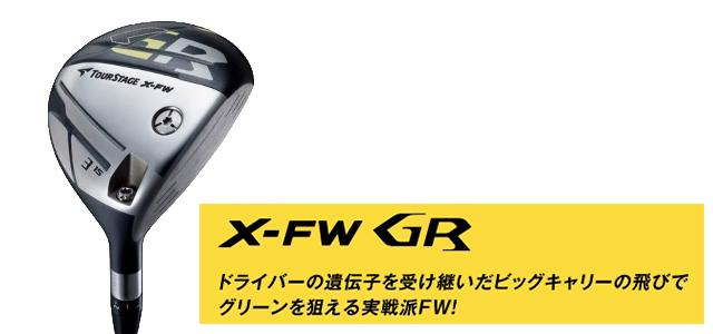 ブリヂストン ツアーステージ X-FW GR