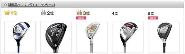 ゴルフショップのユーティリティ 売れ筋ランキング