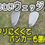 アプローチが苦手なゴルファーにおすすめのやさしいウェッジを3モデルご紹介します
