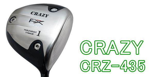 クレイジー CRZ-435 ドライバー