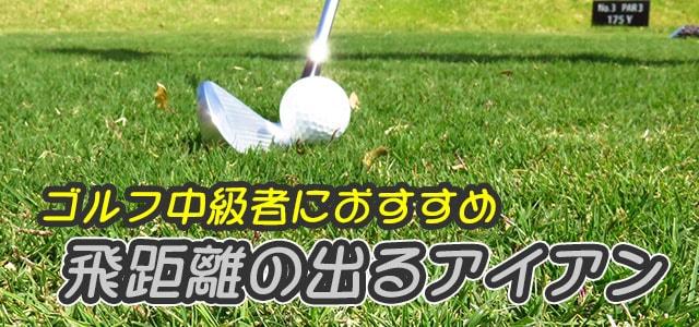 ゴルフ中級者におすすめの飛ぶアイアン