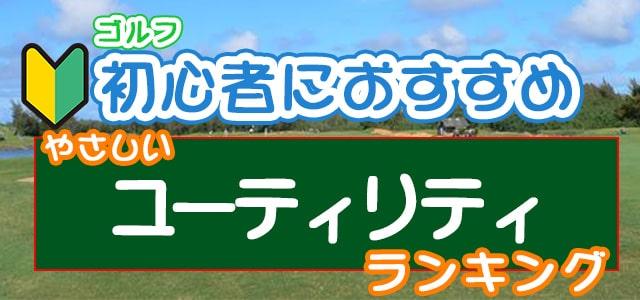ゴルフ初心者の方におすすめのやさしいユーティリティをランキング形式でご紹介します