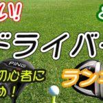 ゴルフ初心者におすすめのやさしいドライバーランキング!2019