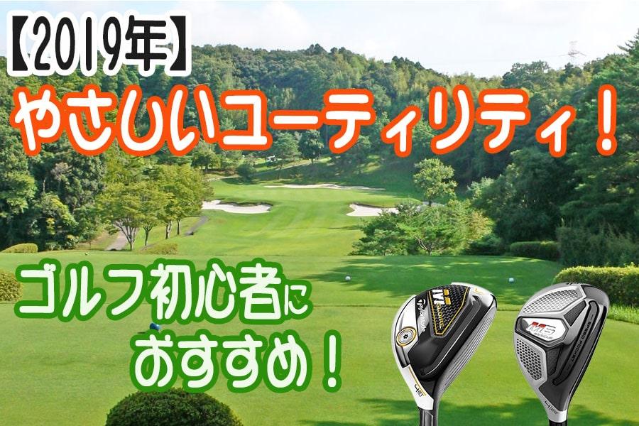 【2019年】ゴルフ初心者におすすめのやさしいユーティリティ4選!