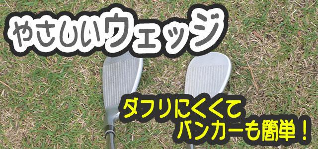 やさしいウェッジ3選!アプローチが苦手なゴルファーにおすすめのモデルをご紹介します