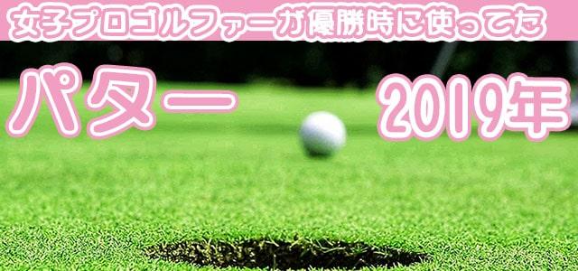女子プロゴルファーの使用パター2019年