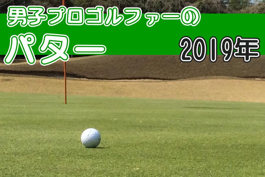 男子プロゴルファーが2019年に使用してたパターをご紹介します