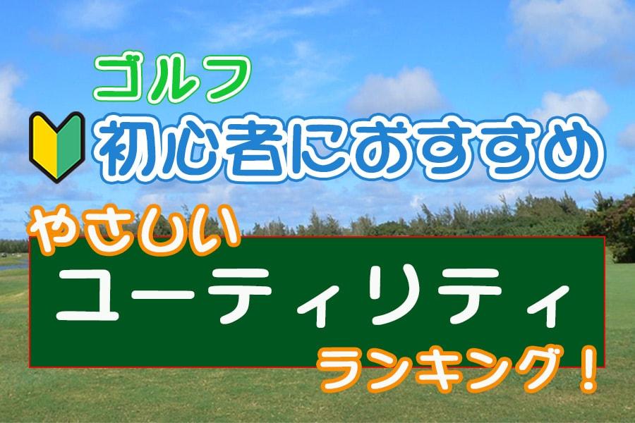 ゴルフ初心者におすすめのやさしいユーティリティをランキング形式位でご紹介します!