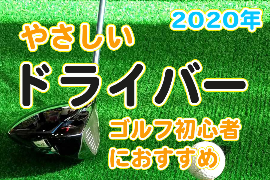 2020年に発売されたドライバーの中で、ゴルフ初心者におすすめのやさしいドライバーを5モデルご紹介します