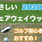 2020年に発売されたフェアウェイウッドの中でゴルフ初心者におすすめのやさしいフェアウェイウッドをご紹介します
