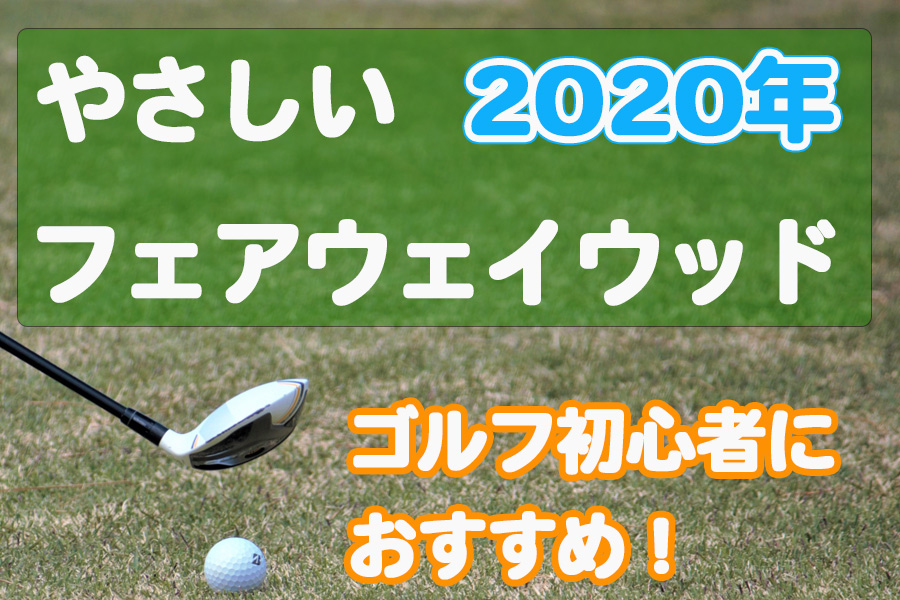 2020年に発売されたフェアウェイウッドの中でゴルフ初心者におすすめのやさしくてつかまるフェアウェイウッドをご紹介します