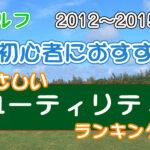 2012年から2015年に発売されたユーティリティの中でゴルフ初心者の方におすすめのやさしいユーティリティをご紹介します