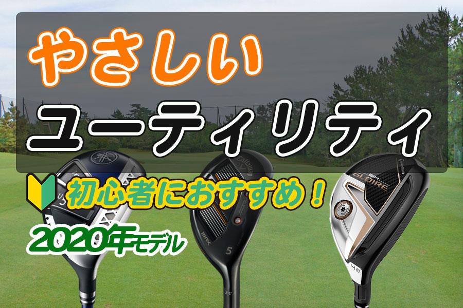 ゴルフ初心者におすすめのやさしいユーティリティをご紹介します
