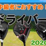 2020年に発売されたドライバーの中でゴルフ中級者におすすめのドライバーをご紹介します